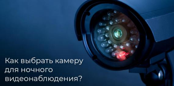 Советы по использованию камеры наблюдения ночного видения